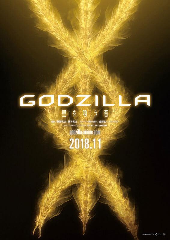 godzilla-stareater-poster